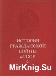 История гражданской войны в СССР. В 5-ти томах