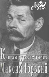 Книга о русских людях