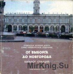 От Выборга до Новгорода