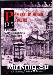 Революционная Россия. 1917 год в письмах А. Луначарского и Ю. Мартова