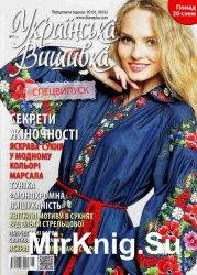 Українська вишивка. Спецвипуск №7(1) 2016