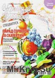 Українська вишивка Спецвипуск №5 2015