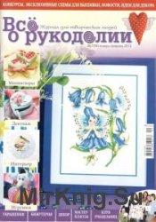 Все о рукоделии №1  2012