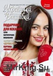 Українська вишивка №41(1) 2016