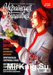 Українська вишивка №40(12) 2015