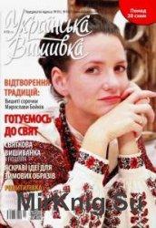 Українська вишивка №39 (11) 2015