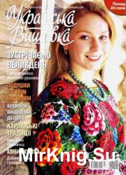 Українська вишивка №35 (3-4) 2015