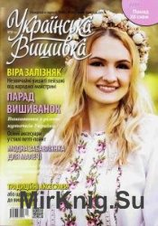 Українська вишивка №38(10) 2015
