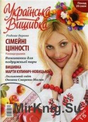Українська вишивка №4 2012