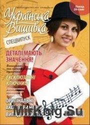 Українська вишивка Спецвипуск 6(2) 2015