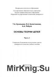 Основы теории цепей. В 2-х частях