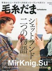 Keito dama № 153 SPRING 2012