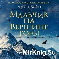 Мальчик на вершине горы (аудиокнига)