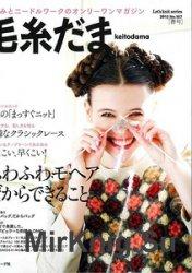 Keito Dama 2013 No.157 Spring