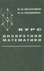 Курс дискретной математики