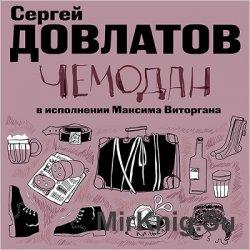 Чемодан (аудиокнига)