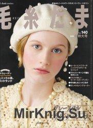 Keito Dama №140 2008