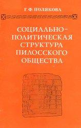 Социально-политическая структура пилосского общества (по данным линейного п ...