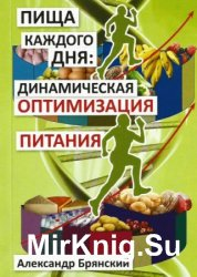 Пища каждого дня: динамическая оптимизация питания