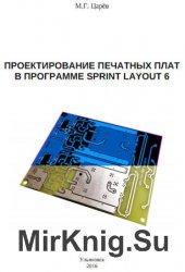 Проектирование печатных плат в программе Sprint Layout 6