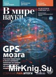 В мире науки №3 2016