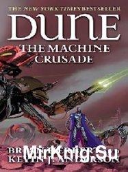 The Machine Crusade  (Аудиокнига)
