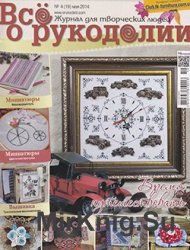Все о рукоделии №4, 2014