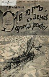 На юг, к Земле Франца-Иосифа! Поход штурмана В.И. Альбанова по льду со шхун ...