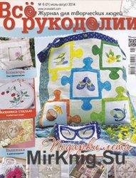 Все о рукоделии №6, 2014