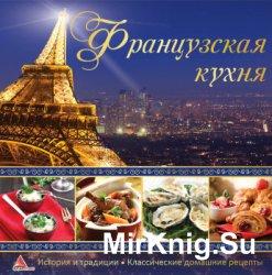 """""""Вкус страны"""": Французская кухня"""