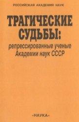 Трагические судьбы: репрессированные ученые Академии наук СССР