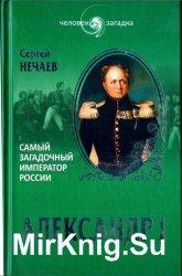 Александр I. Самый загадочный император России