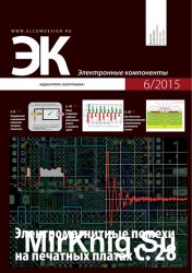 Электронные компоненты №6 (2015)