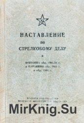 Наставление по стрелковому делу. Винтовка обр. 1891/30 г. и карабины обр. 1 ...