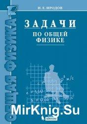 Задачи по общей физике (9-е изд.)