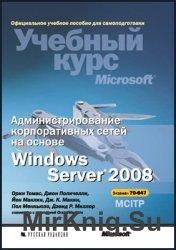 Администрирование корпоративных сетей на основе Windows Server® 2008