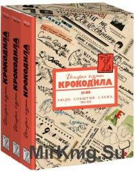 История глазами Крокодила. ХХ век. 1922-1937 - 3 книги