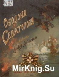 Оборона Севастополя и его славные защитники
