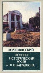 Волковысский военно-исторический музей им. П.И. Багратиона