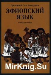 Эфиопский язык. Ч. 2