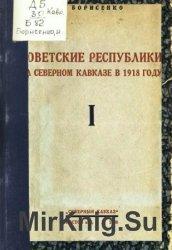 Советские республики на Северном Кавказе в 1918 году. Том I-II
