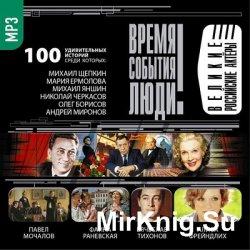 Время. События. Люди. Великие российские актеры (аудиокнига)