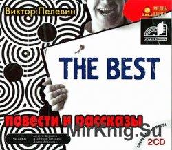 The Best (аудиокнига)
