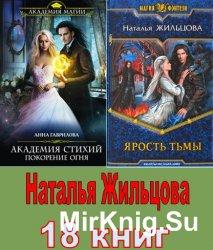 Жильцова Наталья - Собрание сочинений (18 книг)