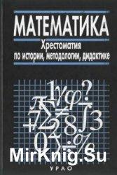 Математика. Хрестоматия по истории, методологии, дидактике