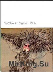Библиотека всемирной литературы. Т. 19. Тысяча и одна ночь