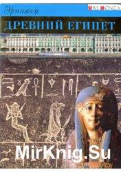 Древний Египет. Государственный Эрмитаж