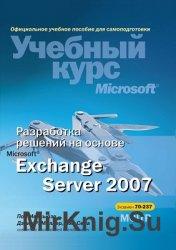 Разработка решений на основе Microsoft Exchange Server 2007