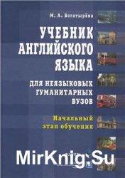 Учебник английского языка для неязыковых гуманитарных вузов