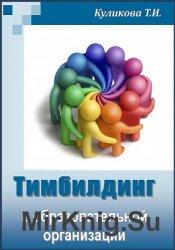 Тимбилдинг в образовательной организации